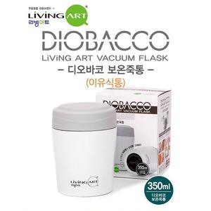 [리빙아트] 디오바코 보온죽통 350ml