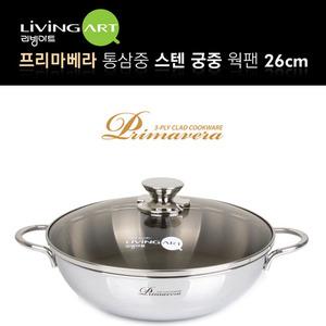[리빙아트] 프리마베라 스텐냄비 궁중 26cm
