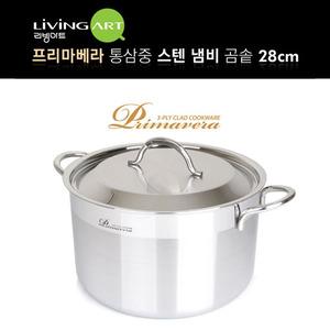 [리빙아트] 프리마베라 스텐냄비 곰솥 28cm